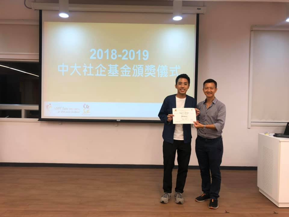 The Chinese University of Hong Kong - CUSE Fund Award Ceremony